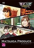 まついがプロデュース Vol.5 [DVD]