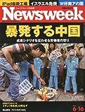 Newsweek (ニューズウィーク日本版) 2010年 6/16号 [雑誌]