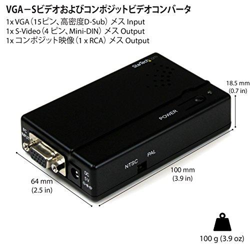 StarTech 高解像度VGA(D-Sub15ピン)-コンポジット(RCA) S-Video端子ダウンスキャンコンバーター VGA2VID 1個
