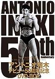アントニオ猪木デビュー50周年記念DVD-BOX (初回生産限定)