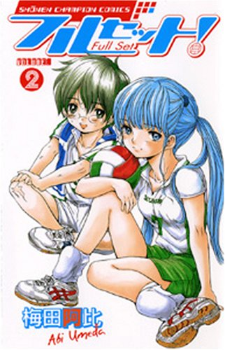 フルセット! volume.2 (少年チャンピオン・コミックス)の詳細を見る