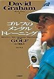 ゴルフのメンタルトレーニング―心の強化書 画像