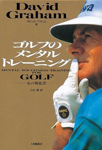 ゴルフのメンタルトレーニング―心の強化書の詳細を見る