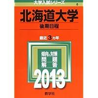 北海道大学(後期日程) (2013年版 大学入試シリーズ)