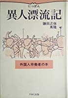 にっぽん異人漂流記―外国人労働者の本