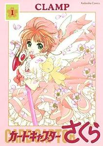 カードキャプターさくら(1) (Kodansha comics)