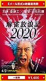 『麻雀放浪記2020』映画前売券(一般券)(ムビチケEメール送付タイプ)