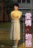 愛情物語 角川映画 THE BEST[DABA-91122][DVD] 製品画像