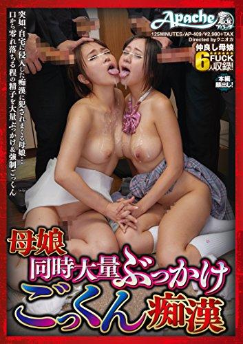 母娘同時大量ぶっかけごっくん痴漢 アパッチ(HHH) [DVD]
