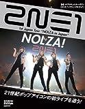 ぴあ ライブ・ドキュメント・マガジン 2NE1 NOLZA! (ぴあMOOK)