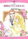 情熱はプリンスのように―古城の恋人 (エメラルドコミックス ロマンスコミックス)