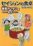 セイシュンの食卓 楽笑カンタン編 (MF文庫 ダ・ヴィンチ た 1-1)