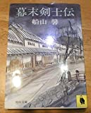 幕末剣士伝 (河出文庫 105C)