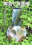陶芸で多面体—フラーレン,ナノチューブ,トポロジー— (Ceramic Art Approach to Polyhedrons)