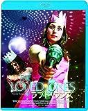 ラブド・ワンズ(続・死ぬまでにこれは観ろ!) [Blu-ray]