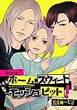 ホーム・スウィート・モッシュピット!home1 (MIKE+comics)