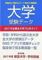 大学受験データ〈2017年〉全国全大学752校ガイド