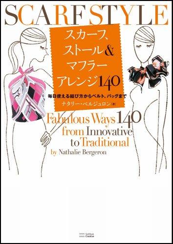 スカーフ、ストール&マフラー アレンジ140