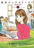 東京シェアストーリー 1巻