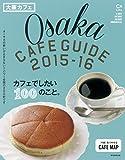C&Lifeシリーズ 大阪カフェ 2015-16 (アサヒオリジナル)