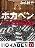 ホカベン ボクたちの正義 (講談社文庫)
