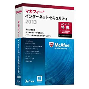 マカフィー インターネットセキュリティ 2013 3台用