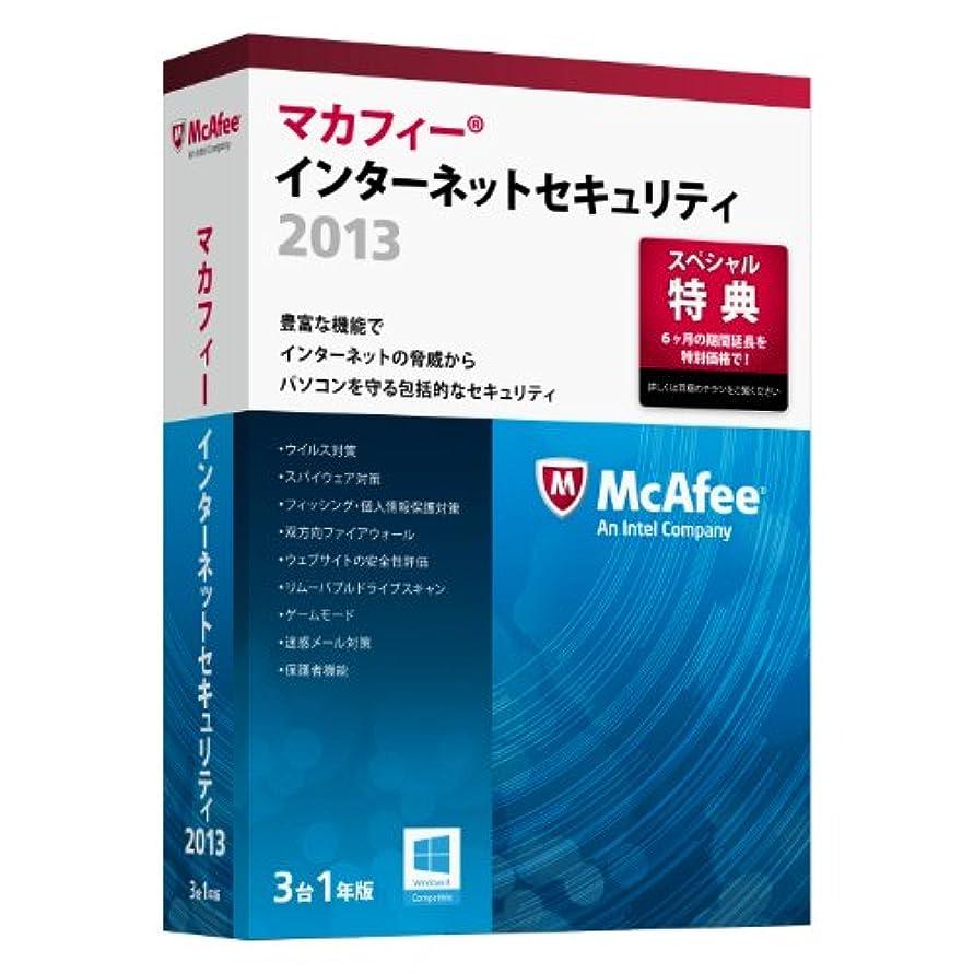 障害者矢柔らかい足マカフィー インターネットセキュリティ 2013 3台用