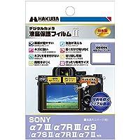 HAKUBA デジタルカメラ液晶保護フィルムMarkII SONY α7 Ⅲ/α7R Ⅲ/α9/α7S Ⅱ/α7R Ⅱ/α7Ⅱ専用 DGF2-SA7M3