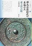 邪馬台国時代の東海の王 東之宮古墳 (シリーズ「遺跡を学ぶ」130)