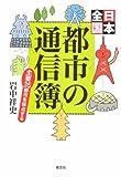日本全国 都市の通信簿―主要35都市を採点する