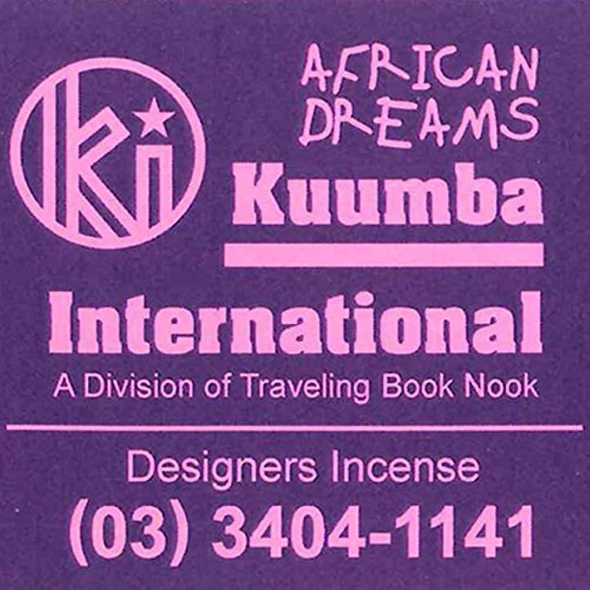 不実中級主流KUUMBA / クンバ『incense』(AFRICAN DREAMS) (Regular size)