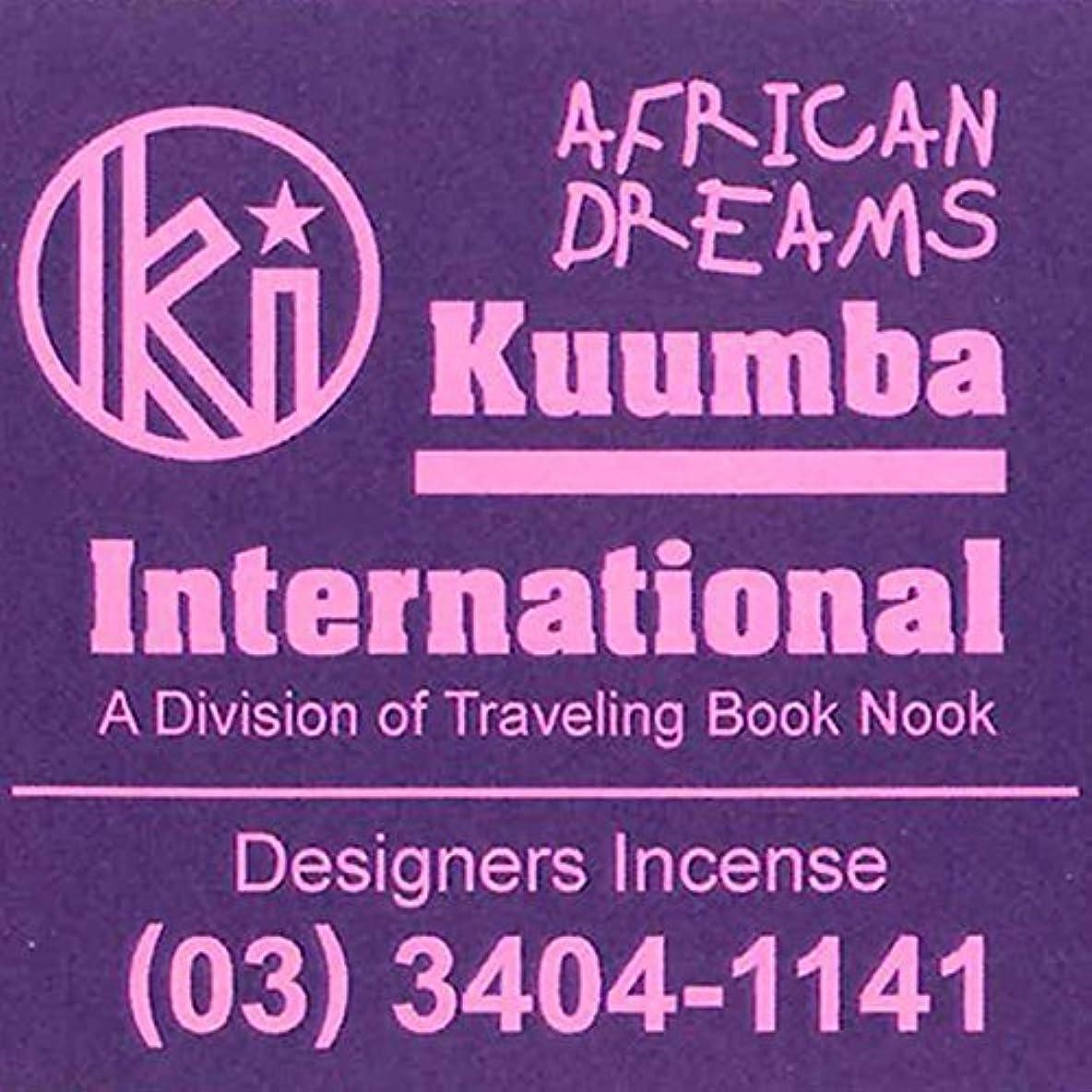 大混乱アコー腹痛KUUMBA / クンバ『incense』(AFRICAN DREAMS) (Regular size)