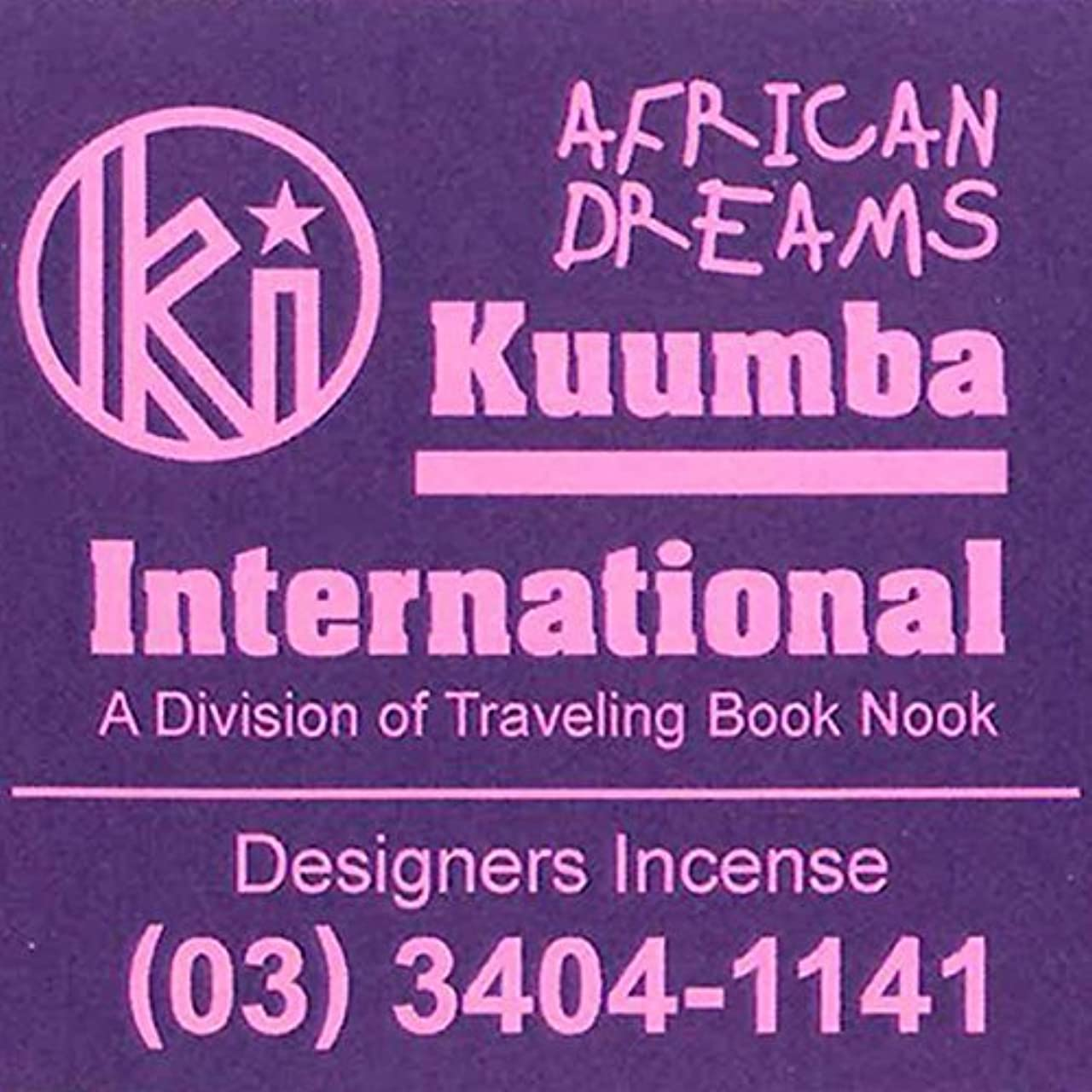 費用好ましい匹敵しますKUUMBA / クンバ『incense』(AFRICAN DREAMS) (Regular size)