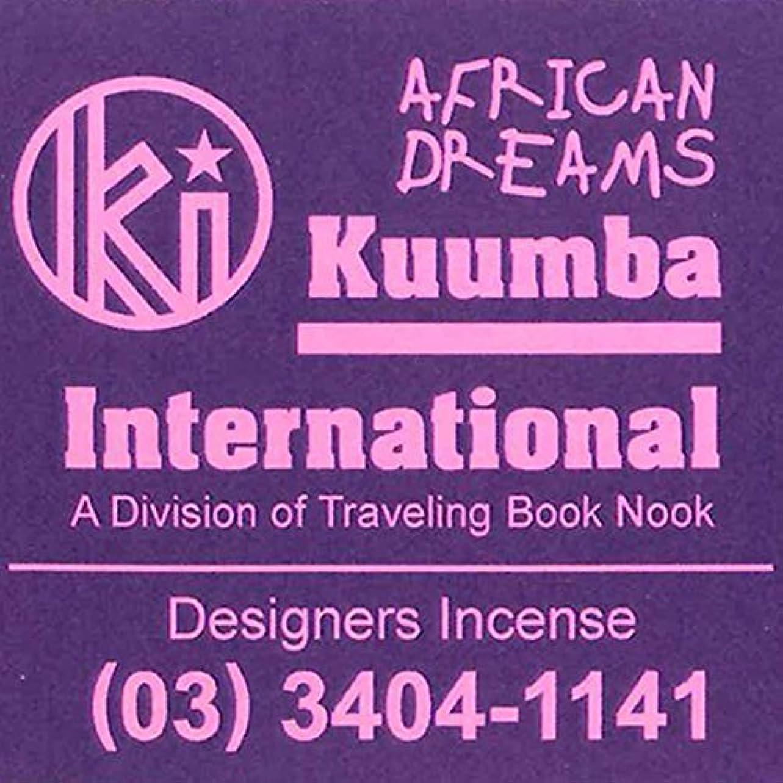 予約たらいであることKUUMBA / クンバ『incense』(AFRICAN DREAMS) (Regular size)