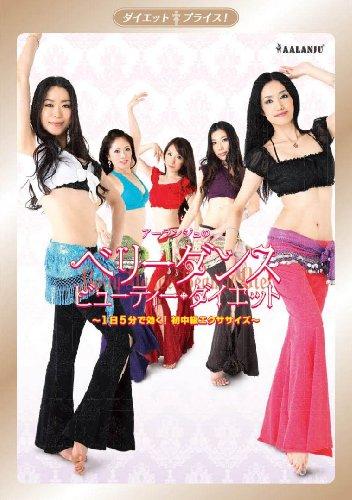 アーランジュのベリーダンス・ビューティ・ダイエット~1日5分で効く! 初中級エクササイズ~ [DVD]