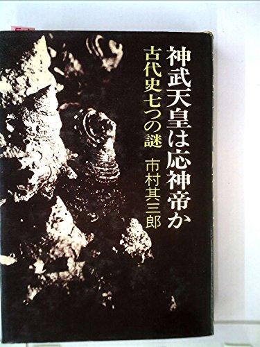 神武天皇は応神帝か―古代史七つの謎 (1973年)