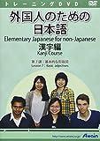 外国人のためのみんなの日本語漢字編 第7課