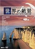 世界の絶景 映像と音楽で旅する七大陸の奇跡[DVD]