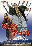 びっくり武士道[DVD]