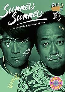 さまぁ~ず×さまぁ~ず vol.33 [DVD]