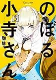 のぼる小寺さん(3) (アフタヌーンコミックス)