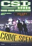 CSI:科学捜査班 シン・シティ (角川文庫)