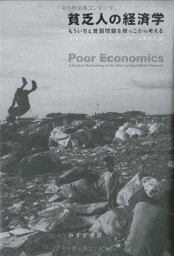 貧乏人の経済学 - もういちど貧困問題を根っこから考える