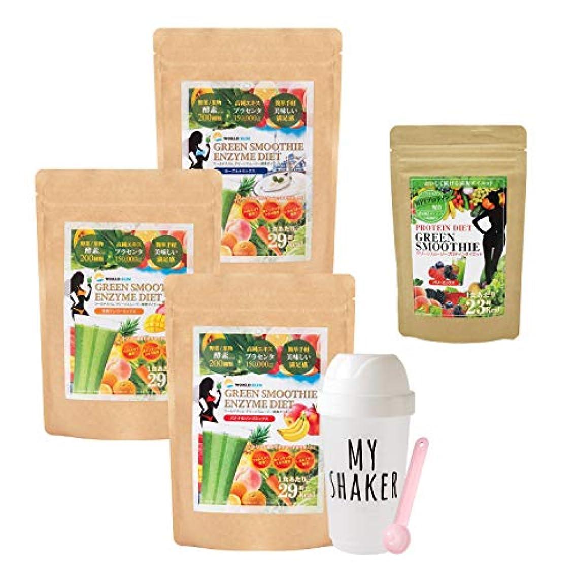 近代化するポジション誇張する【選べるグリーンスムージー3個セット】ワールドスリムグリーンスムージー酵素ダイエット3袋セット World Slim Green Smoothie Enzyme Diet (E.バナナ/ヨーグルト/マンゴー, プロテイングリーンスムージー1袋)