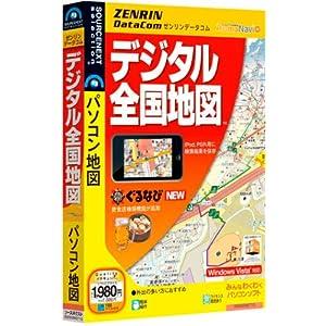 ゼンリンデータコム デジタル全国地図 Ver1.6の関連商品1