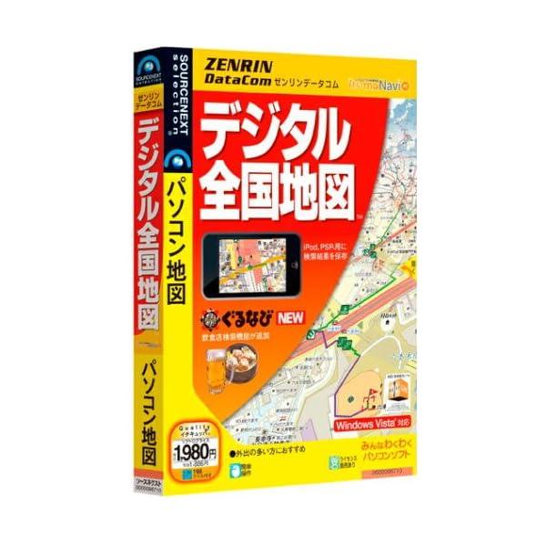ゼンリンデータコム デジタル全国地図 Ver1.6の商品画像