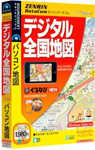 ゼンリンデータコム デジタル全国地図 Ver1.6