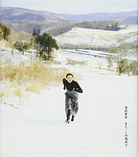 浅田真央オフィシャルフォトエッセイ『また、この場所で』