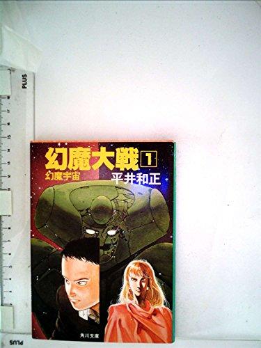 幻魔大戦 1 (角川文庫 緑 383-15)の詳細を見る
