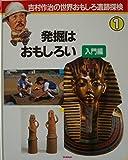 吉村作治の世界おもしろ遺跡探検 (1)